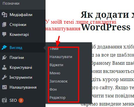Налаштування теми на WordPress