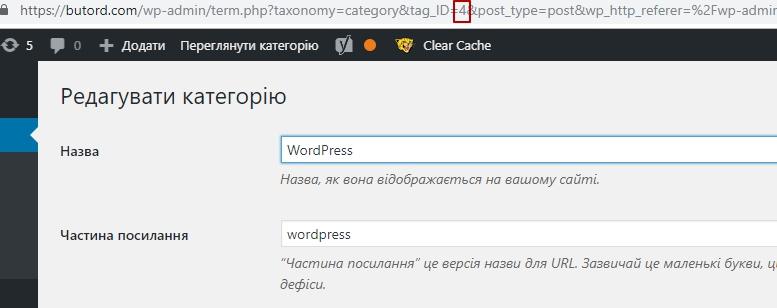 Як знайти ID категорії у WordPress