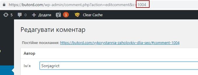 Як знайти ID коментаря у WordPress